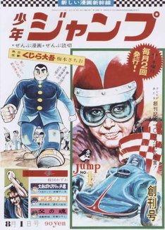 少年ジャンプ1968年1号 (c)少年ジャンプ創刊号/集英社