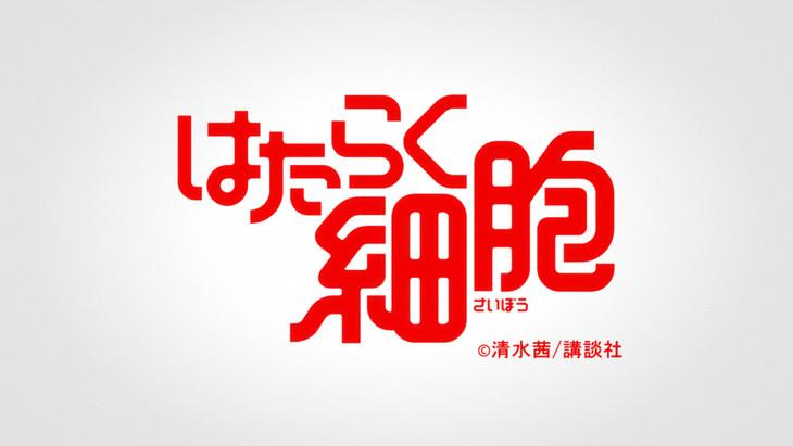 「はたらく細胞」スペシャルアニメ映像より。