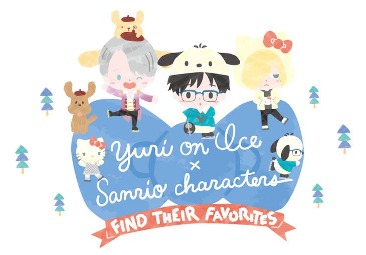 「Yuri on Ice×Sanrio characters」ビジュアル