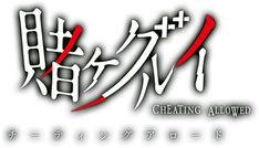 スマートフォン向けアプリ「賭ケグルイ チーティングアロード」ロゴ