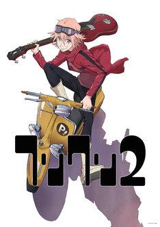 「フリクリ2」ティザービジュアル。illustration by Chikashi Kubota