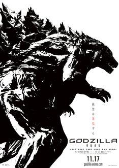 「GODZILLA 怪獣惑星」ティザービジュアル第3弾。