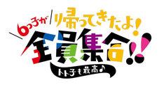 「TVアニメ『おそ松さん』第2期放送記念スペシャルイベント『6つ子が帰ってきたよ!全員集合!!トト子も最高♪』」ロゴ
