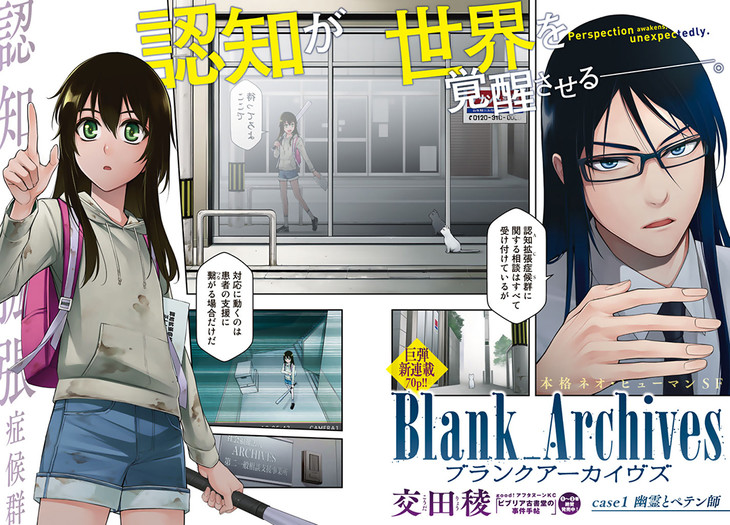 「Blank_Archives」扉ページ。