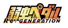 「弱虫ペダル Re:GENERATION」ロゴ