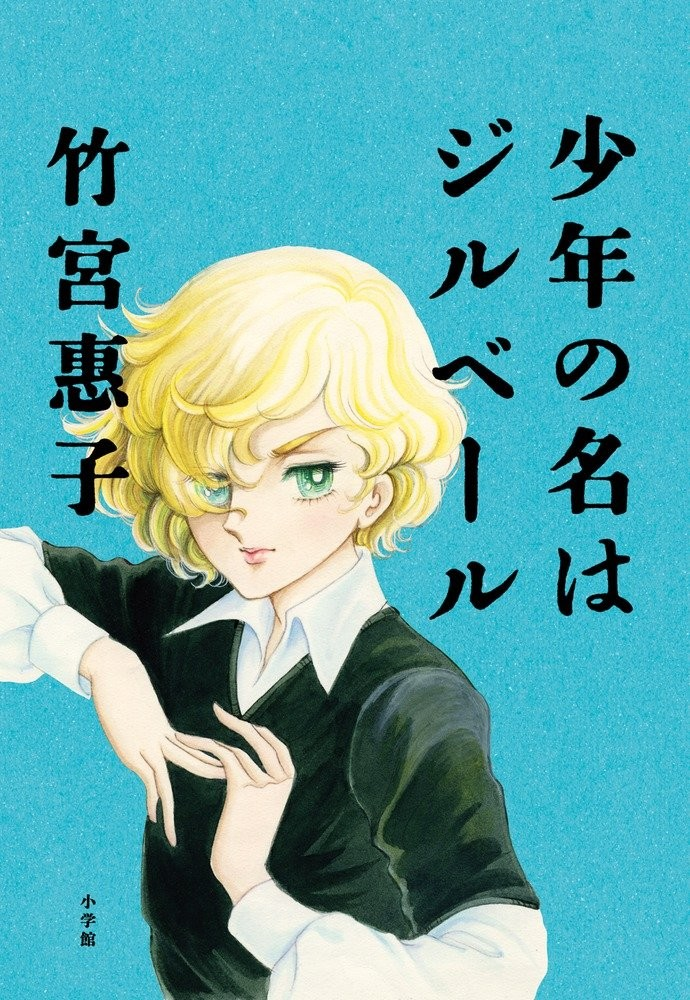 竹宮惠子の自伝書「少年の名はジルベール」。
