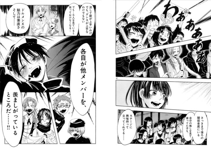 「ドルメンX」最終4巻より。