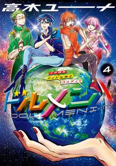 「ドルメンX」最終4巻