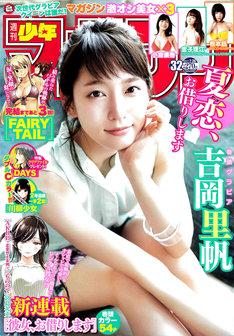 週刊少年マガジン32号