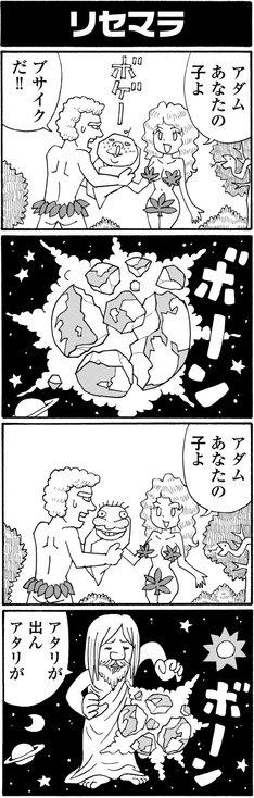 「榎本俊二の現代ゲーム用語大全」第1話より