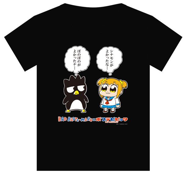「ぼのぼのがよかったナ…」「シナモンがよかったな…」とお互いの本音が透けて見える「バッドばつ丸×ポプテピピック『よかったな…Tシャツ』」。
