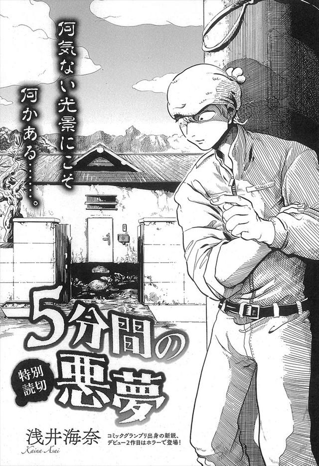 浅井海奈「5分間の悪夢」の扉ページ。