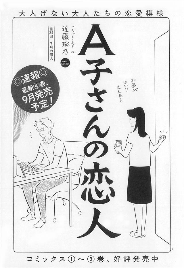 近藤聡乃「A子さんの恋人」の扉ページ。