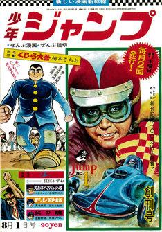 少年ジャンプ1968年1号の復刻版。