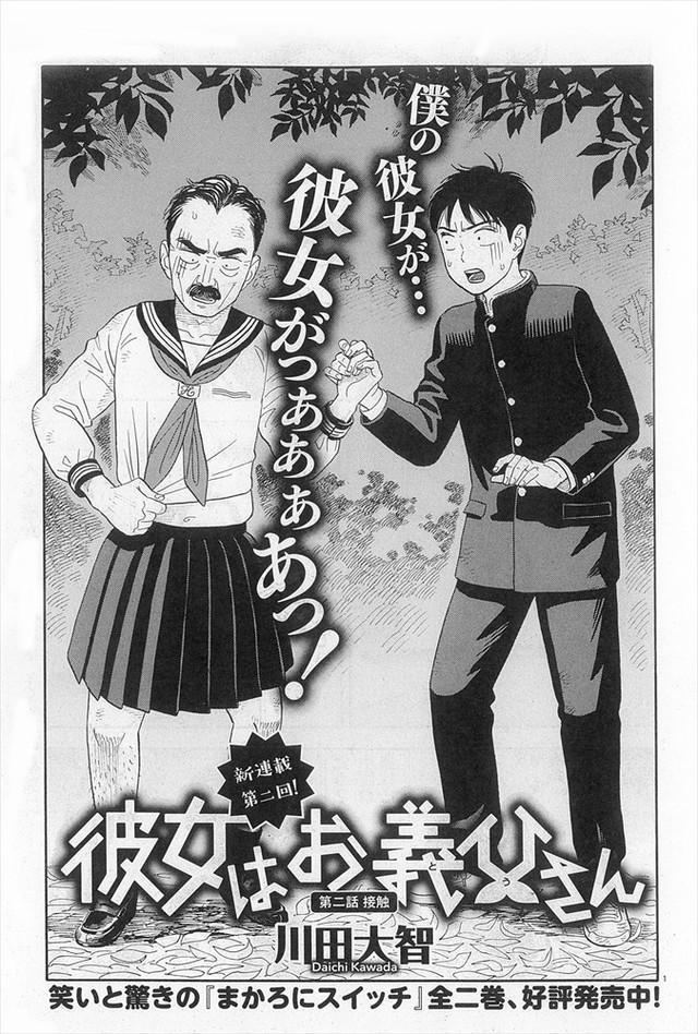 川田大智「彼女はお義父さん」の扉ページ。