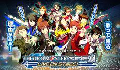 スマートフォン向けアプリ「アイドルマスター SideM LIVE ON ST@GE!」ビジュアル