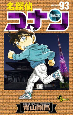 「名探偵コナン」93巻