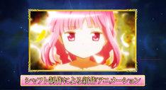 「マギアレコード 魔法少女まどか☆マギカ外伝」PVより、変身アニメーションのシーン。
