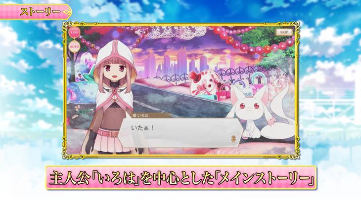 「マギアレコード 魔法少女まどか☆マギカ外伝」PVより、ストーリーパートのシーン。