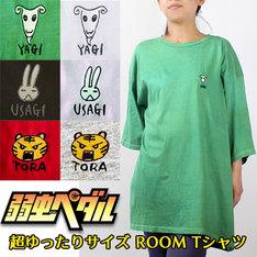 「『弱虫ペタル』超ゆったりサイズ ROOM Tシャツ」ビジュアル
