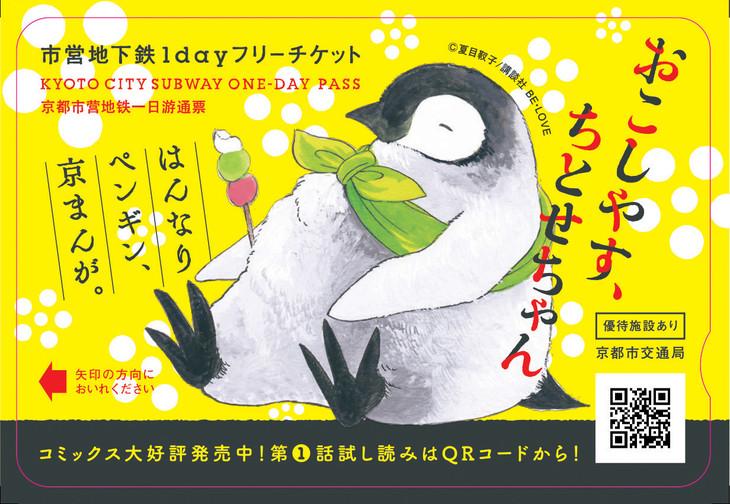「おこしやす、ちとせちゃん」オリジナルデザインの市営地下鉄1dayフリーチケット。