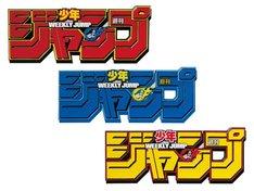 「ジャンプ50周年 ロゴキカク-ジャンプロゴ-」 (c)JUMP 50th Anniversary