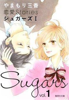 「やまもり三香 恋愛Stories シュガーズ」