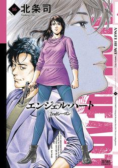 「エンジェル・ハート 2ndシーズン」最終16巻