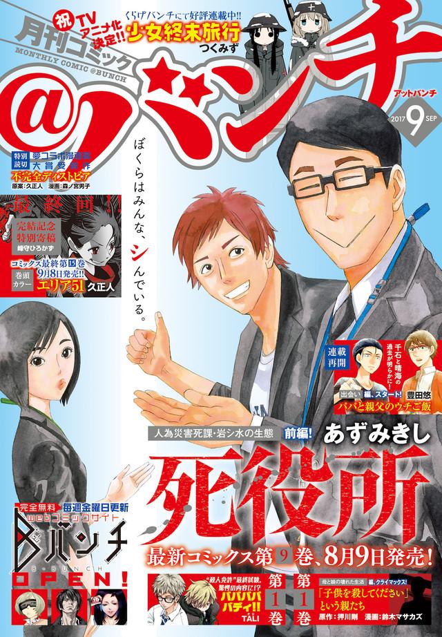 月刊コミック@バンチ9月号