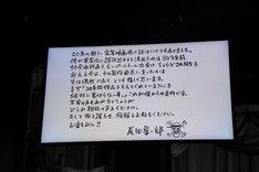 尾田栄一郎からのコメント。