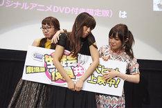 左から萩村スズ役の矢作紗友里、天草シノ役の日笠陽子、七条アリア役の佐藤聡美。