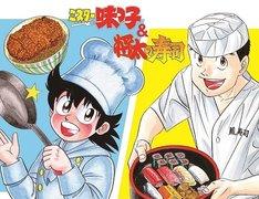 「ミスター味っ子」と「将太の寿司」のイラスト。