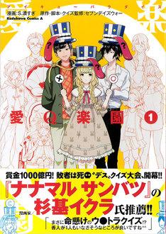 月刊ASUKA(KADOKAWA)で連載中の「愛Q楽園」1巻。