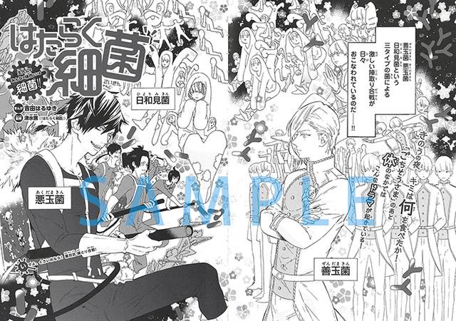 吉田はるゆきが描くスピンオフ「はたらく細菌」。