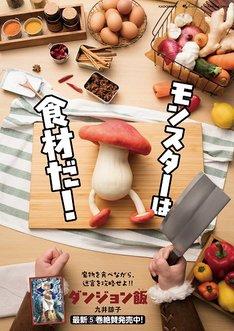 「ダンジョン飯」5巻ポスタービジュアル