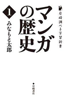 「マンガの歴史」1巻