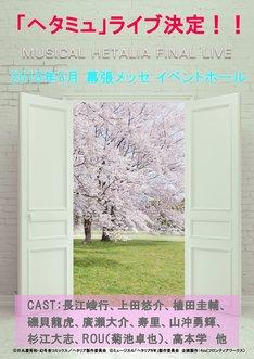 「ミュージカル『ヘタリア』FINAL LIVE」開催決定の告知ビジュアル。