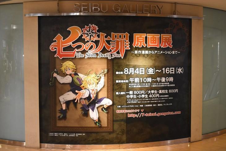ギャラリーの外に貼られた告知ポスター。