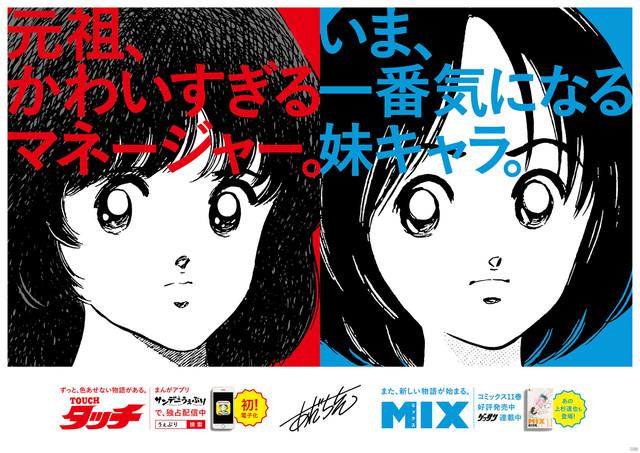 「タッチ」と「MIX」のポスター。
