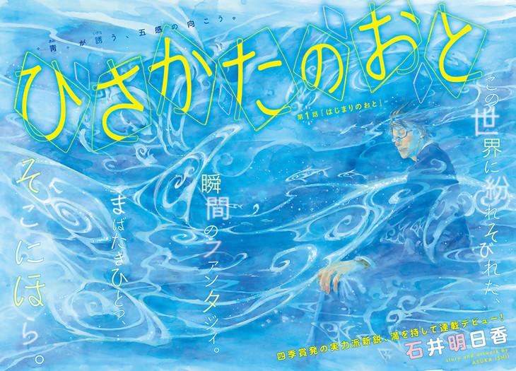 「ひさかたのおと」扉ページ。(c)石井明日香/講談社