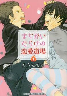 「まちがいだらけの恋愛道場」1巻