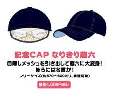 「アリスと蔵六」のグッズ「記念CAPなりきり蔵六」。