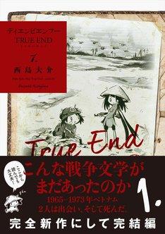 「ディエンビエンフー TRUE END」1巻