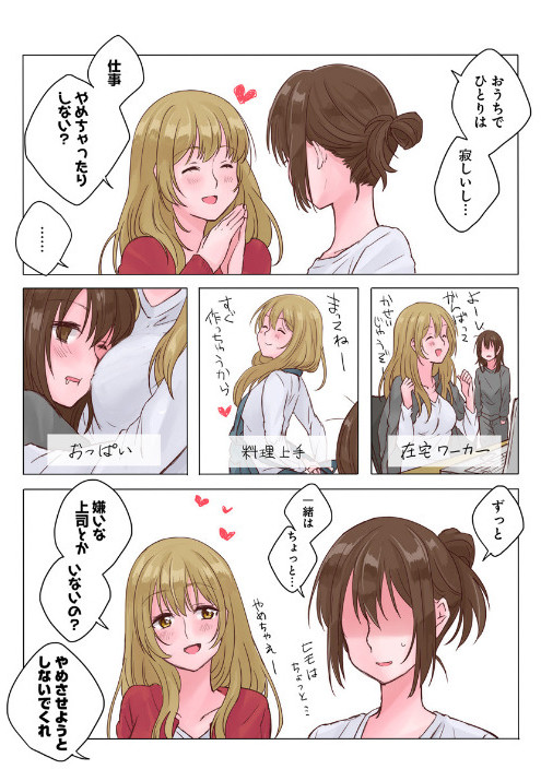 「同棲生活~社会人百合編~」第1話より。