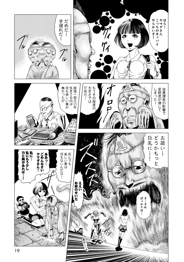 「憑依どーん!」1巻より。
