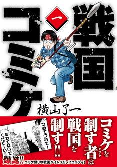 「戦国コミケ」1巻