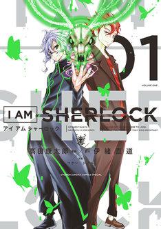 「I AM SHERLOCK」1巻