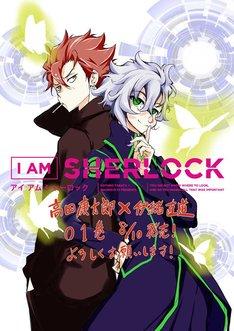 「I AM SHERLOCK」1巻発売にあわせたイラストとコメント。