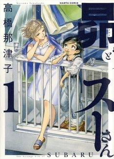 「昴とスーさん」1巻