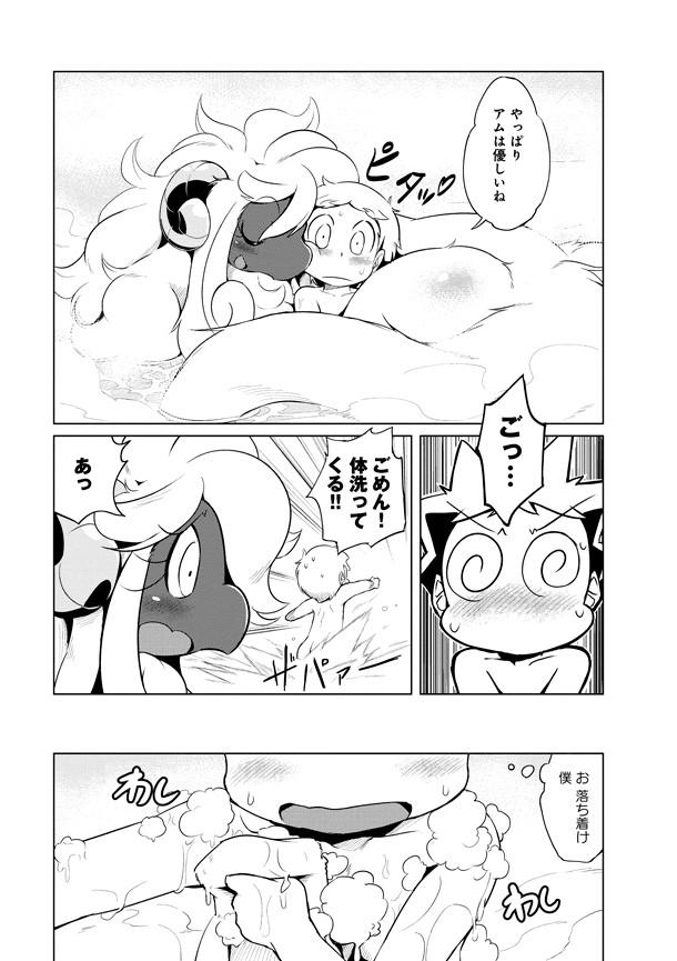 「羊竜飼いのケモノ事情」1巻より。